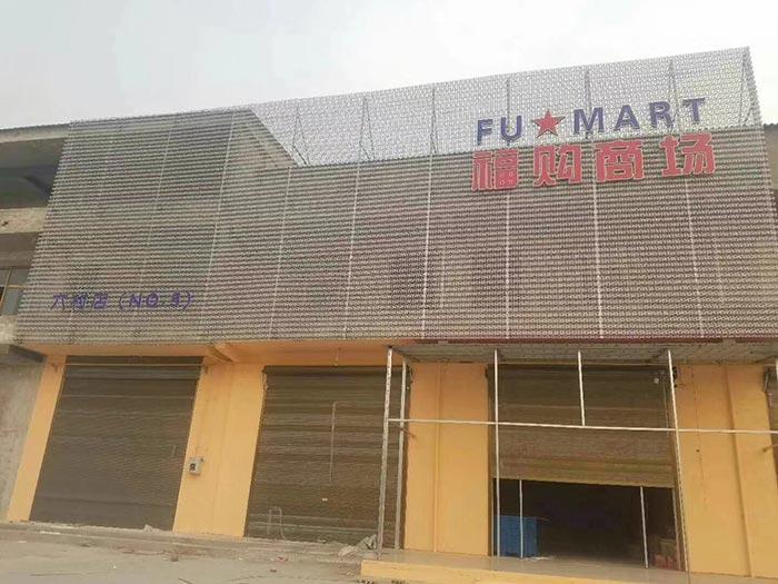 安阳内黄六村乡福购超市货架案例