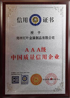 AAA质量证书