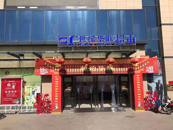 红叶货架合作伙伴世纪华联超市货架案例