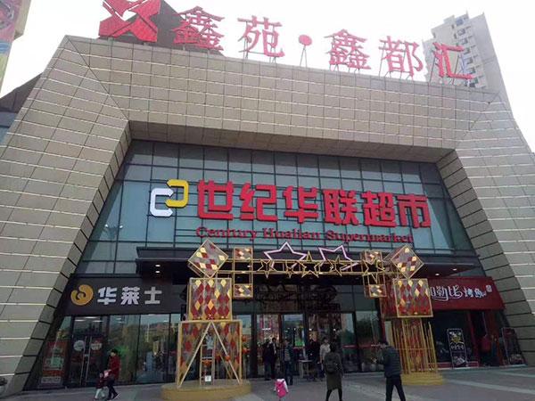 鑫苑-鑫都会世纪华联超市货架到货