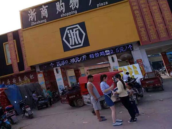 商丘市睢县浙商购物广场