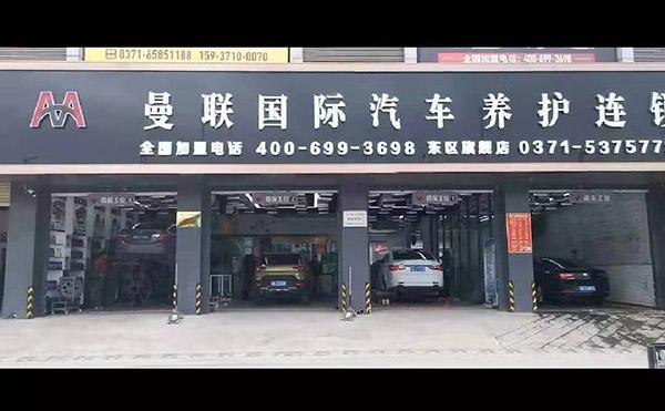 郑州市曼联国际汽车养护连锁店货架案例