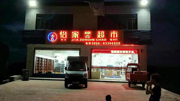 海南省陵水怡家综合超市