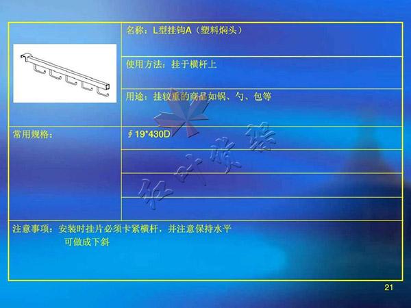 L型挂钩A尺寸使用方法以及用途