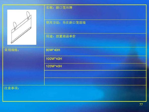 斜口笼吊牌尺寸使用方法以及用途