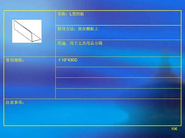 L型挡板尺寸使用方法以及用途