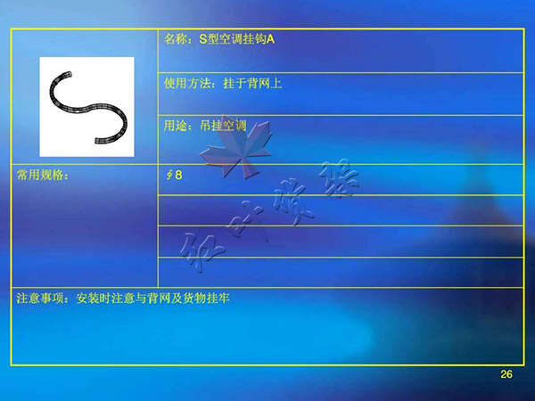 S型空调挂钩A尺寸使用方法以及用途