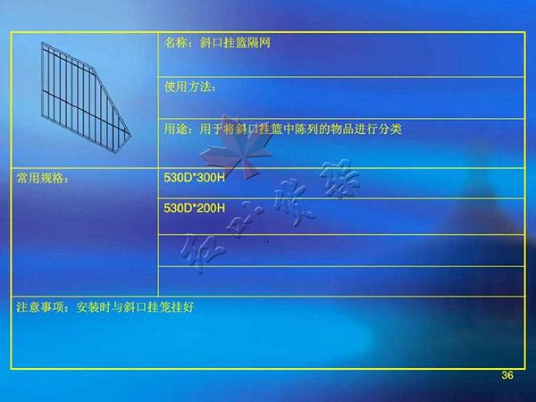 斜口挂篮隔网尺寸使用方法以及用途