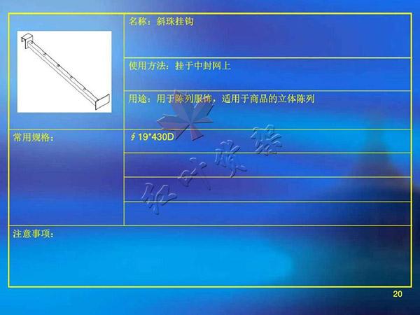 斜珠挂钩尺寸使用方法以及用途