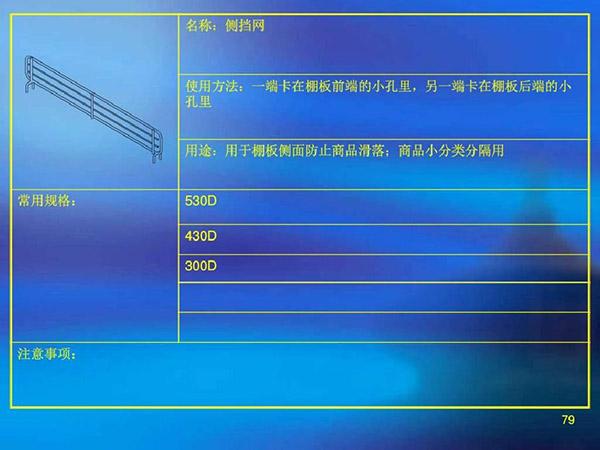 侧挡网尺寸使用方法以及用途