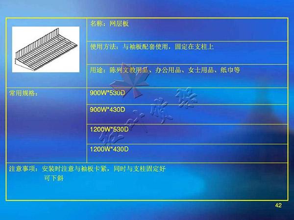 网层板尺寸使用方法以及用途