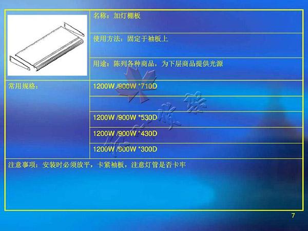 加灯棚板尺寸使用方法以及用途