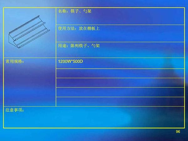 筷子勺子架尺寸使用方法以及用途