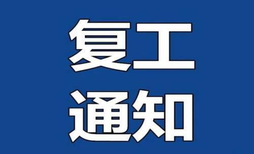 郑州红叶金属制品有限公司复工通告