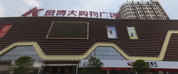 河南新蔡金博大购物广场超市货架案例
