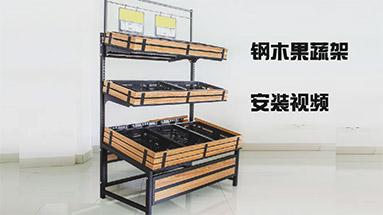 河南郑州红叶货架厂教你钢木三层蔬果架如何安装