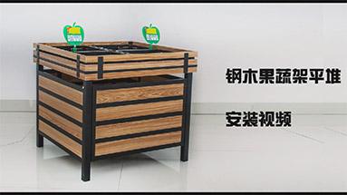 钢木蔬果架平推安装教程