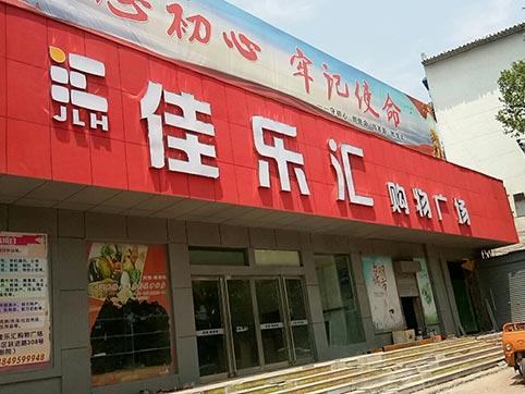 河南省焦作市佳乐汇购物广场超市货架案例
