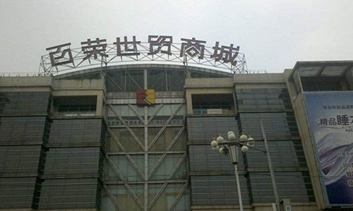郑州南三环货架市场在哪