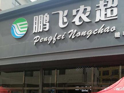山西鹏飞农超购物中心案例
