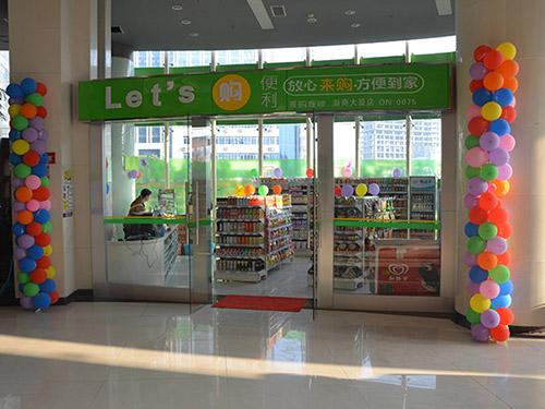 开个60平的便利店需要多少钱