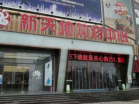 河南省商丘市柘城县新天地购物中心超市货架案例